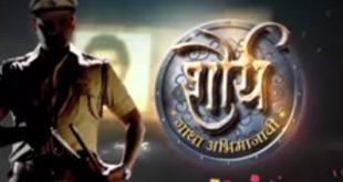 shaurya-gatha-abhimanachi-title-song