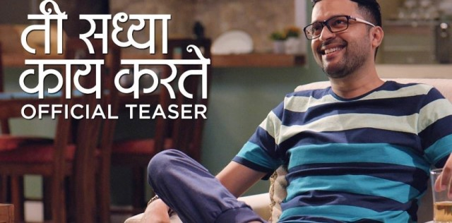ti-saddhya-kay-karte-movie-teaser