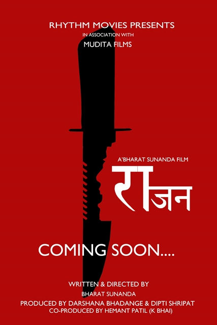 rajan-marathi-movie