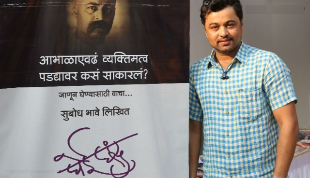 subodh-bhave-published-book-ghei-chhand