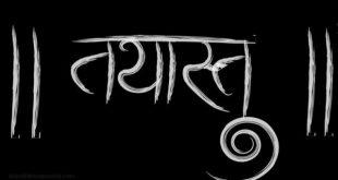 tathastu-film-logo-on-zee-talkies