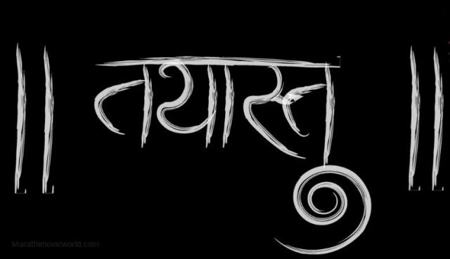 tathastu-film-logo-on-zee-talkies