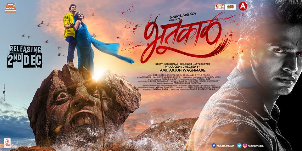 Bhoothkal Marathi Movie Review
