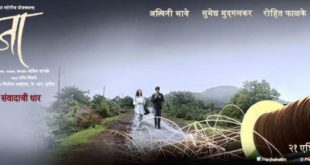 Manjha marathi movie
