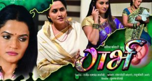 Garbh Movie Review
