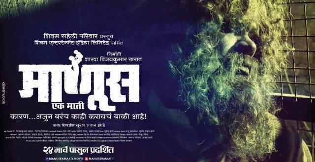 Manus Ek Mati Movie Review