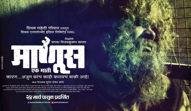 Manus Ek Mati Movie Review