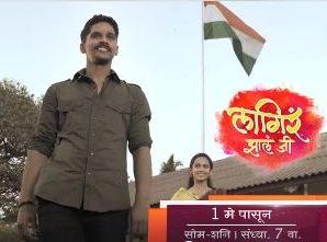 Lagir Zal Ji Tv Serial On Zee Marathi Wiki Cast