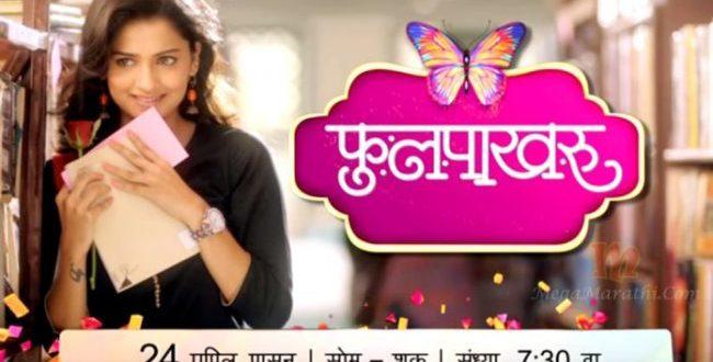 Phulpakhru Marathi TV Show
