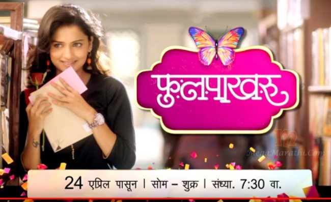 dating tv shows zee marathi bhavishya