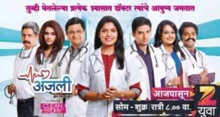 Anjali-Zee-Yuva-Marathi-serial