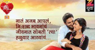 Prem He tv serial