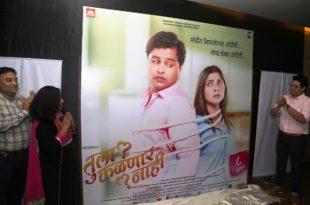 Swwapnil Joshi and Dr Leena Joshi launching the movie poster