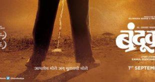 Bandookya Movie Review