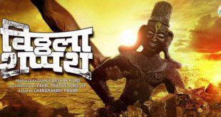 Vitthala Shappath Marathi Movie