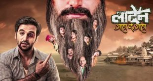 Laden Aala Re Aala Movie Review