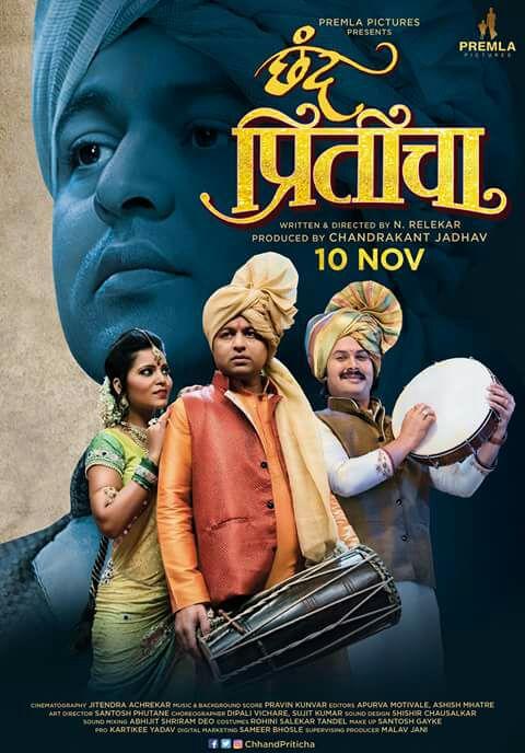 Chhand Priticha Poster