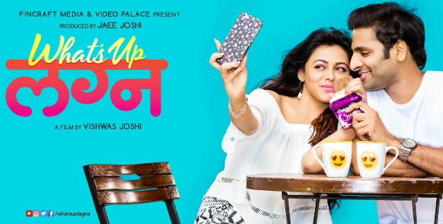 Whatsup Lagna Marathi Movie