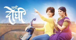 Aamhi Doghi review