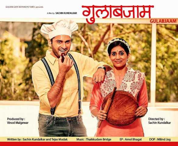 Gulabjaam movie trailer