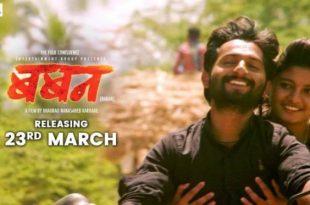 baban marathi movie