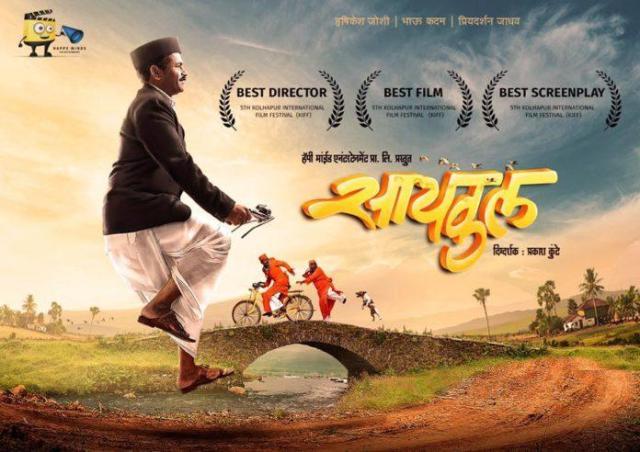 Cycle Marathi Movie