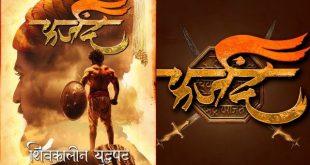Historical Farzand Marathi Film