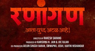 RANANGAN Marathi Movie Poster
