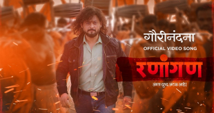 Ranangan Marathi Movie