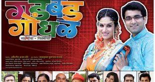 Gadbad Gondhal Marathi Movie