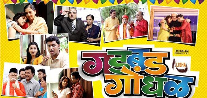 Gadbad Gondhal Marathi Movie Poster