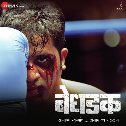 Bedhadak marathi movie