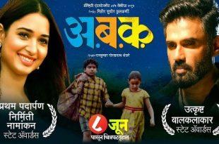 Aa Bb KK movie