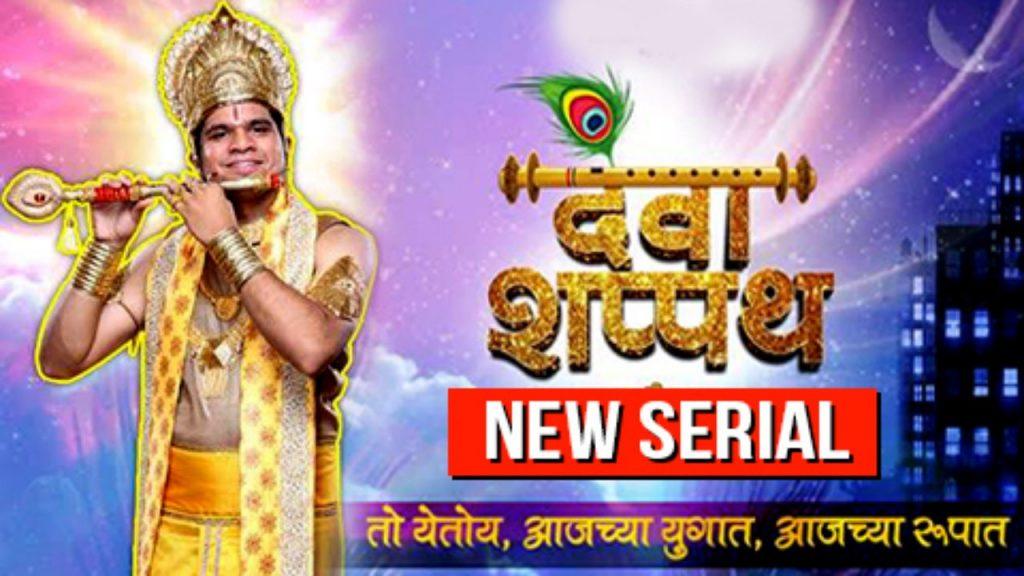 Deva Shappath Marathi Serial