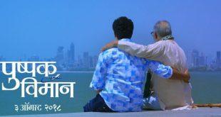 Pushpak Viman Teaser
