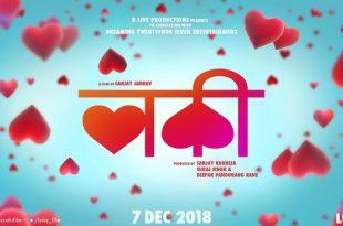 lucky marathi movie