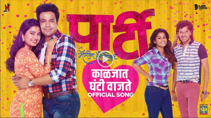 Party Marathi Movie Song