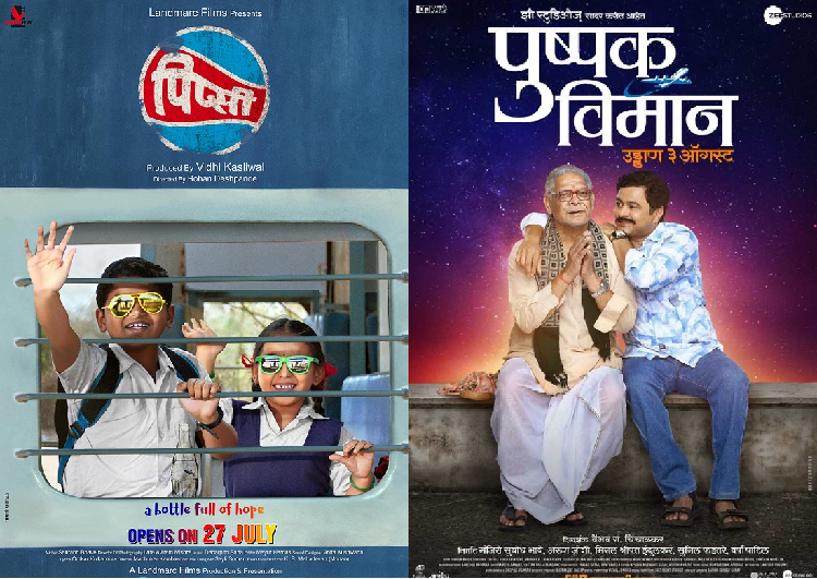 Pipsi And Pushpak Viman Movie