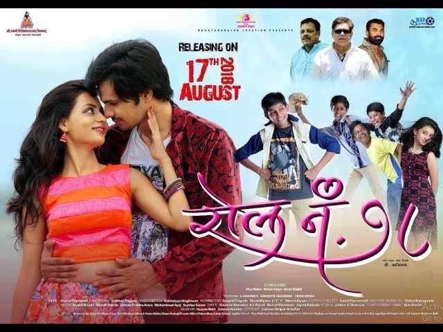 Roll No. 18 Marathi Movie
