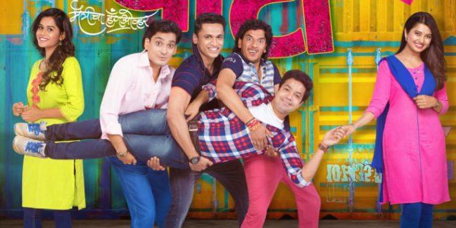 Party Marathi Movie