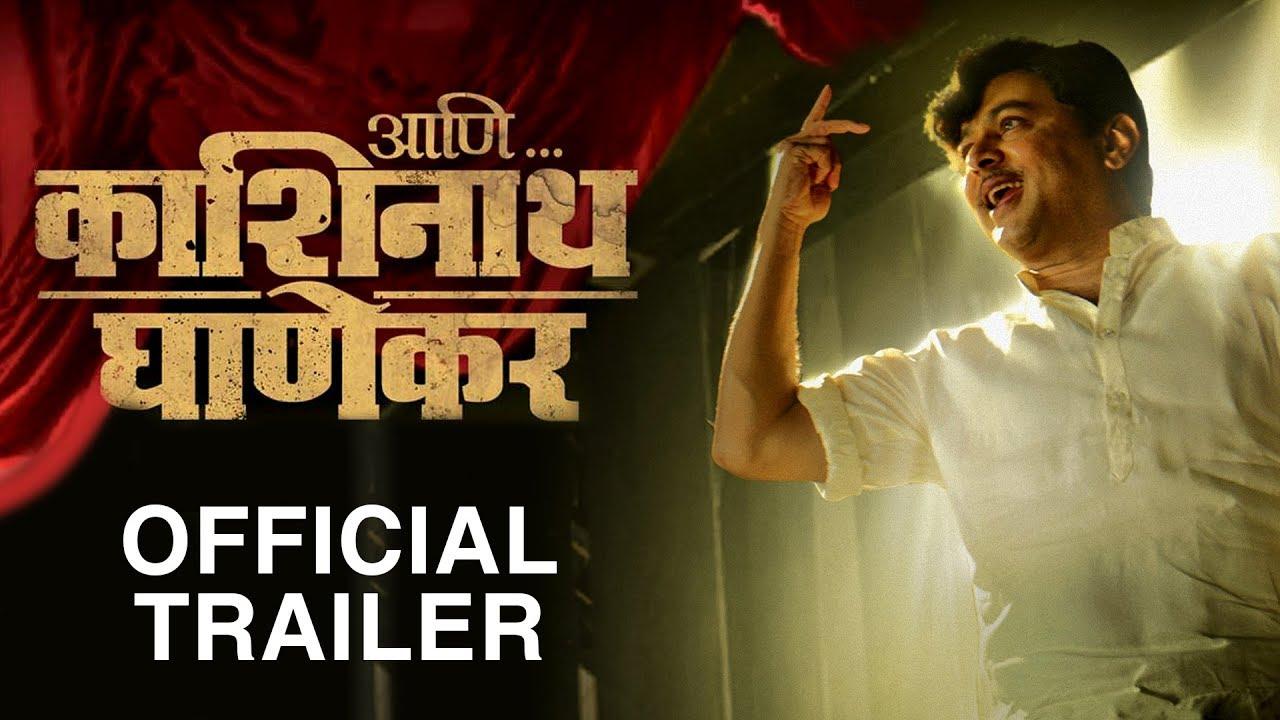 Dr.Kashinath Ghanekar Trailer