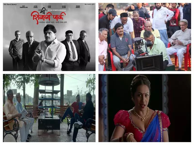 Me Shivaji Park Movie Review