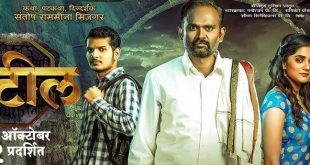 Patil Movie