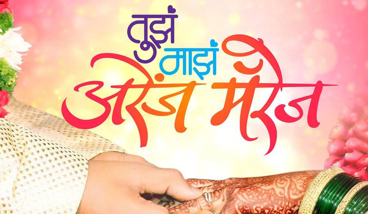 Tujha Majha Arrange Marriage