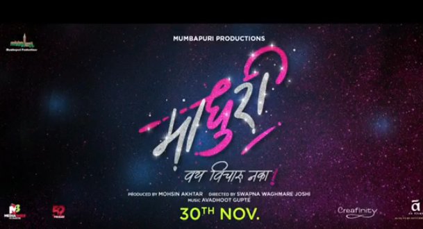 Urmila Matondkar & Sonali Kulkarni Unite for the M Town film called 'Madhuri'