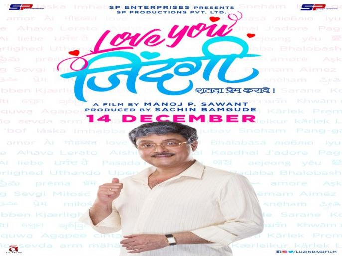 Love You Zindagi Marathi movie