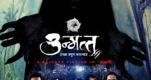 Unmatta Marathi Movie
