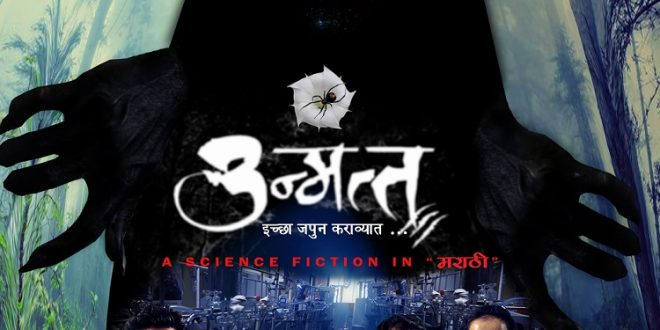 Unmatta Marathi Movie