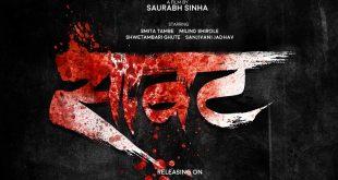 Saavat Teaser Poster