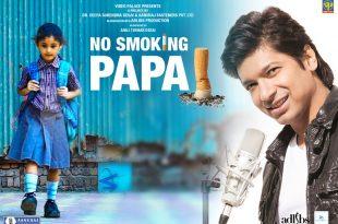 No Smoking Papa Teaser